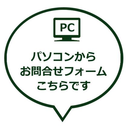 PCからお問合せ