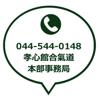 孝心館 電話番号
